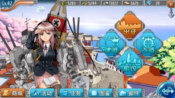 战舰少女zero服版本更新维护公告[图]