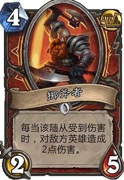 浅析炉石传说黑石山火焰中的潜力卡牌[多图]