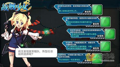 千呼万唤始出来 战舰少女新版本内容揭秘[多图]图片2