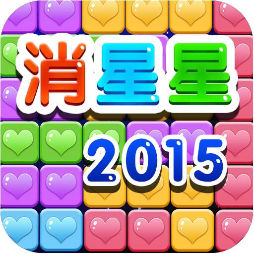 消星星2015