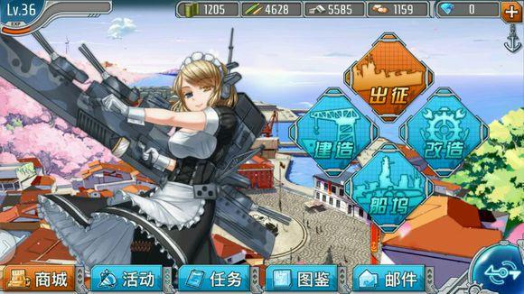 战舰少女建党节活动内容一览[图]
