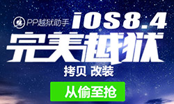 iOS8.4越狱工具撕逼哪家强 iOS8.4谁抄袭了谁