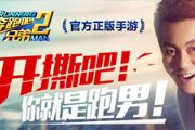 独代IP《奔跑吧兄弟2》挺进iOS免费榜前三[多图]