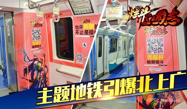 《炫斗三国志》主题地铁车厢引爆北上广[多图]图片1