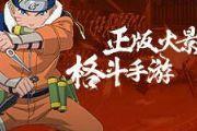 腾讯正版格斗手游《火影忍者》内测宣传