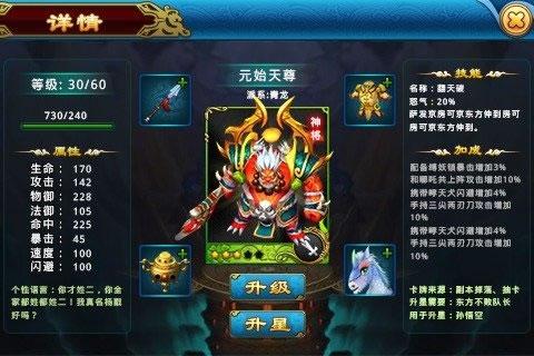 仙侠online图3: