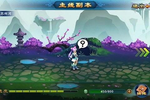 仙侠online图5: