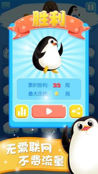拯救企鹅图3: