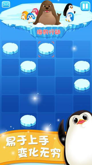 拯救企鹅图5:
