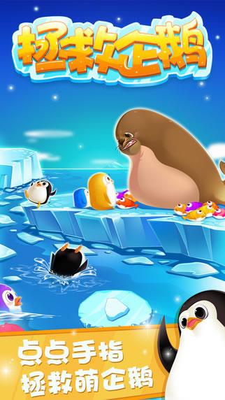 拯救企鹅图4: