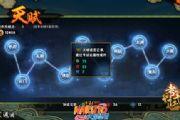 火影忍者手游天赋系统怎么玩 提升战力之路[图]