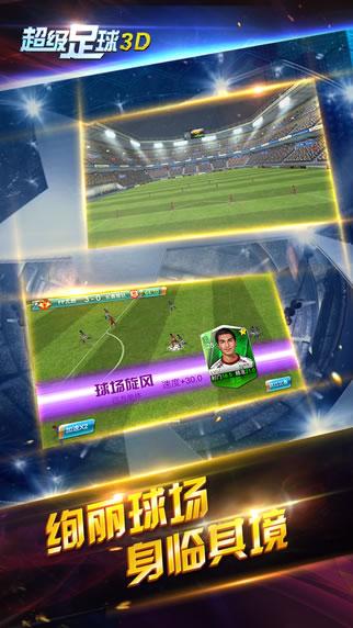 超级足球3D图1: