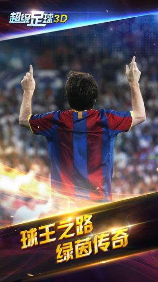 超级足球3D图2: