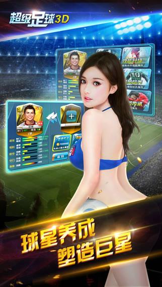 超级足球3D图4: