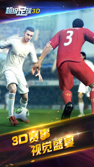 超级足球3D图5: