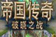关注游戏鸟 免费领取帝国传奇破晓之战礼包兑换[多图]
