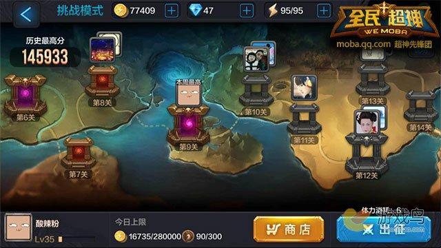 冲全民超神排行榜赢取丰厚游戏奖励[多图]图片3