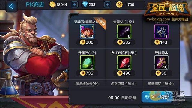 全民超神英雄获取方法 全英雄获取介绍[多图]图片8