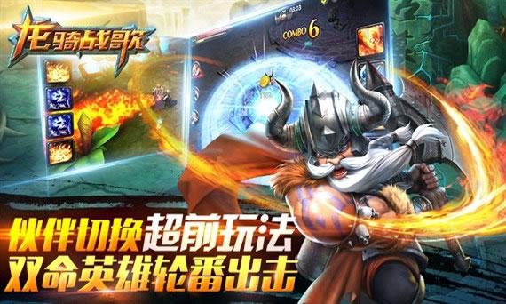 龙骑战歌图4:
