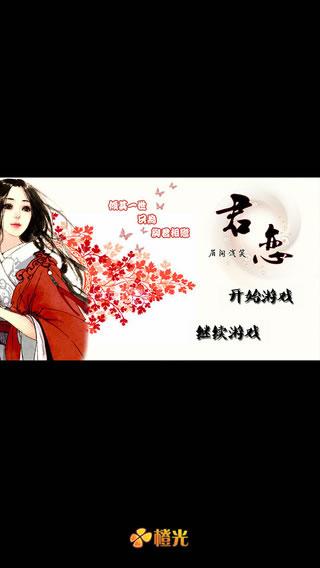 君恋图2: