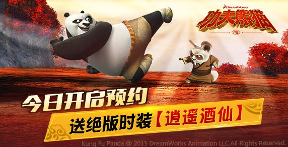 史上最强功夫联盟《功夫熊猫序篇》剧情首曝[多图]图片1