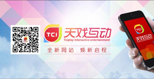 精品IP战略首发:天戏互动品牌站今日上线[多图]图片1