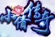 关注游戏鸟 免费领取小倩传奇七夕礼包兑换码[多图]