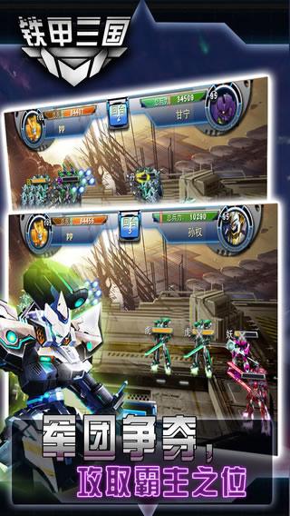 铁甲三国Online图2: