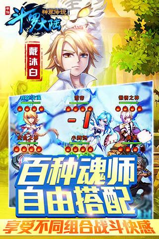 斗罗大陆神界传说图2: