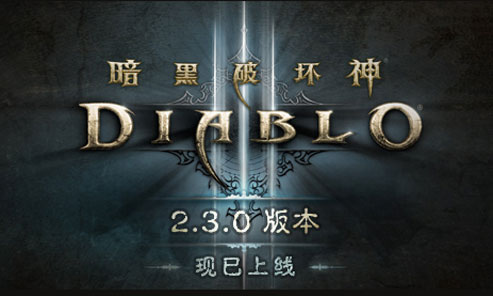 暗黑破坏神3国服2.3.0版本更新内容汇总[图]图片1