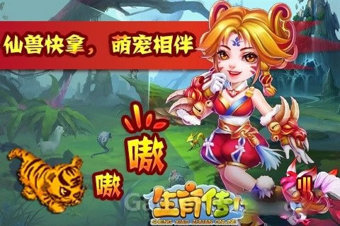 生肖传HD图2: