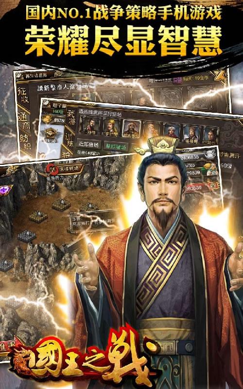 国王之战图3: