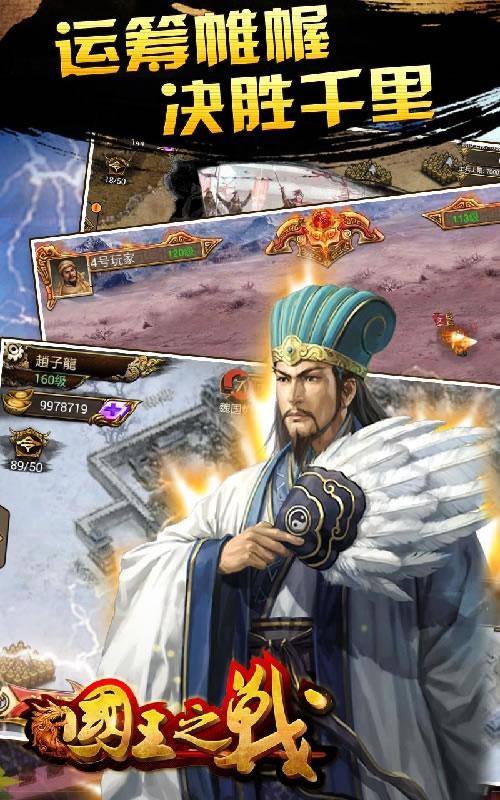 国王之战图4: