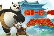 每周一玩46《功夫熊猫序篇》视频评测
