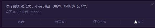 斗鱼炉石主播纷纷跳槽王思聪熊猫TV[多图]图片9