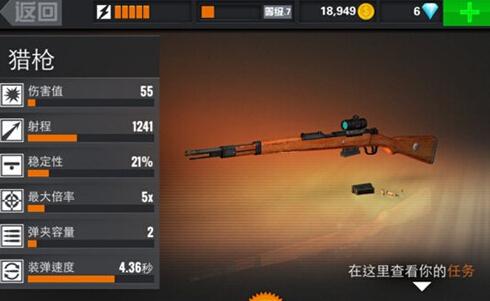 狙击行动3D代号猎鹰新手攻略 新手实用技巧详解[多图]图片2