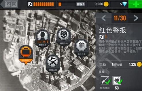 狙击行动3D代号猎鹰新手攻略 新手实用技巧详解[多图]图片7