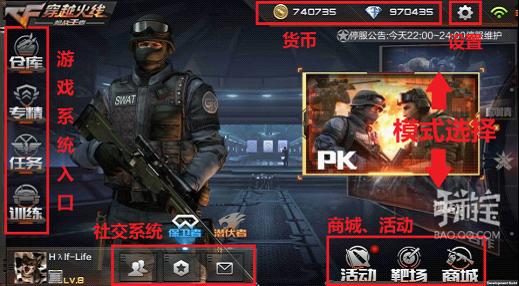 CF正版FPS手游玩法大盘点 经典再次延续[多图]图片1