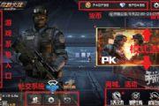 CF正版FPS手游玩法大盘点 经典再次延续[多图]