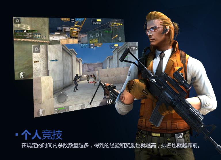 穿越火线:枪战王者吃鸡新版本官网下载图4: