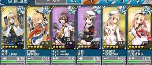 战舰少女妄想舰队歼灭行动E2带路条件及奖励[多图]图片3