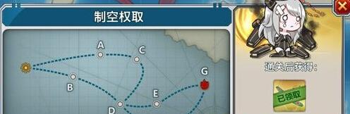 战舰少女妄想舰队歼灭行动E1带路条件解析[多图]图片1