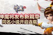 神魔新资料片九重天来袭 同名玄幻小说曝光[多图]