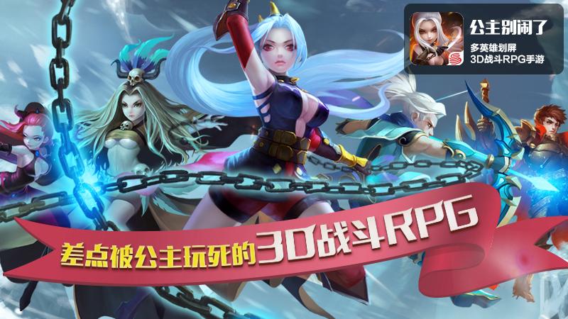3D战斗RPG《公主别闹了》战斗CG曝光[视频][多图]图片1