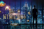 《大富豪2:商业大亨》明日上线 活动提前看[多图]