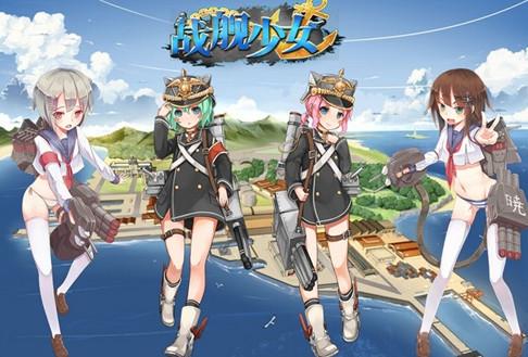 战舰少女周年庆线上直播开启 快来领福利[多图]图片1