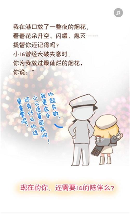 战舰少女周年庆线上直播开启 快来领福利[多图]图片2