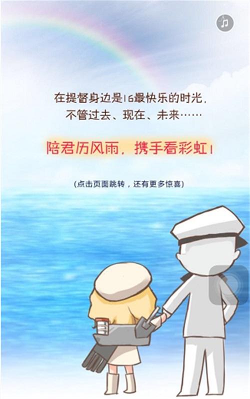 战舰少女周年庆线上直播开启 快来领福利[多图]图片3