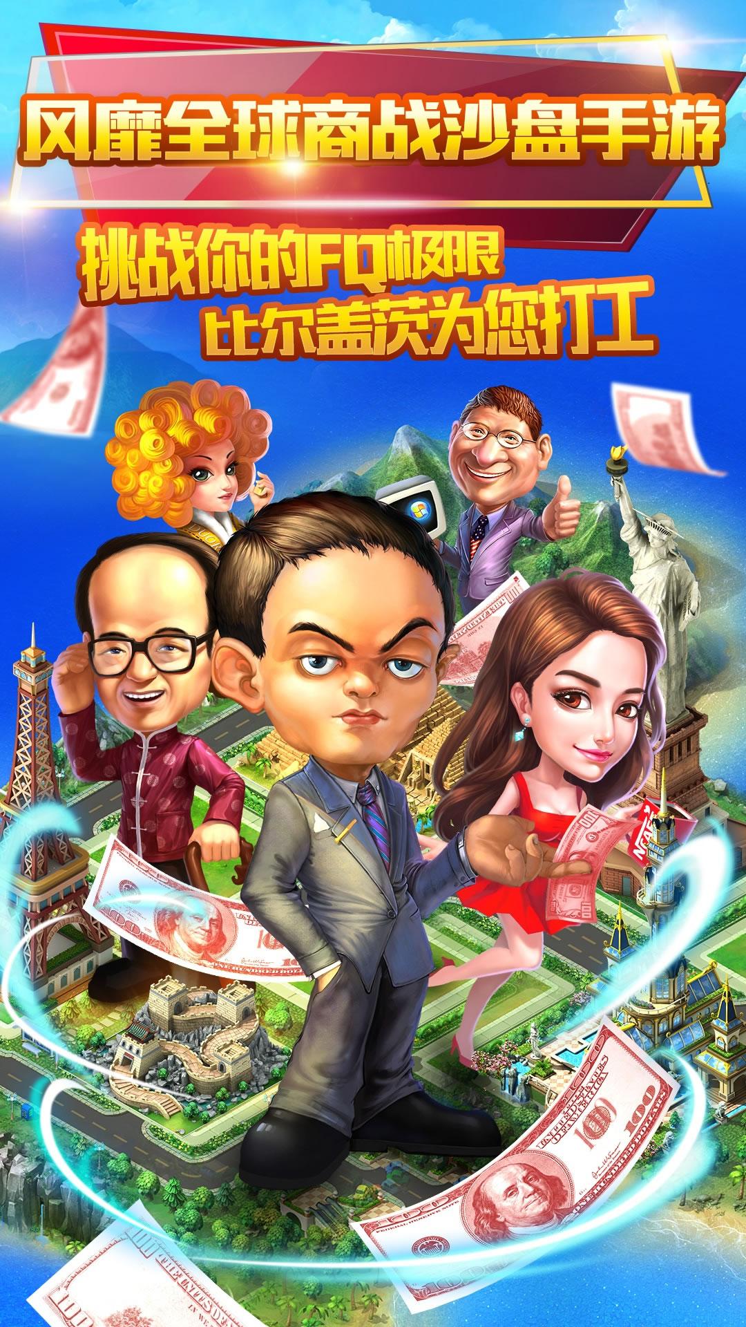 大富豪2商业大亨图1: