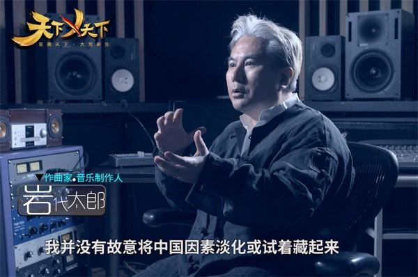 岩代太郎操刀《天下X天下》音乐纪录片曝光[视频][图]图片1